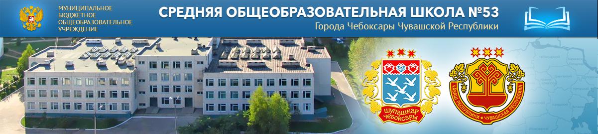 МБОУ «СОШ №53» г. Чебоксары